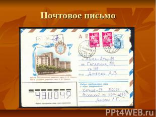 Почтовое письмо