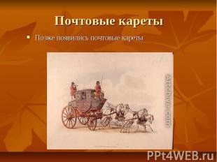 Почтовые кареты Позже появились почтовые кареты