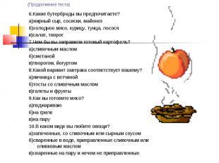 6.Какие бутерброды вы предпочитаете?а)жирный сыр, сосиски, майонезб)холодное мяс