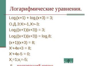 Логарифмические уравнения. Log2(x+1) + log2(x+3) = 3;О.Д.З:X>-1,X>-3;Log2((x+1)(