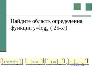 Найдите область определения функции y=log0,5( 25-x2)