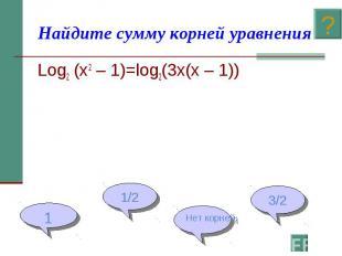 Найдите сумму корней уравнения Log2 (x2 – 1)=log2(3x(x – 1))