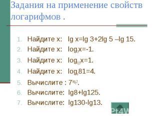 Задания на применение свойств логарифмов . Найдите х: lg x=lg 3+2lg 5 –lg 15.Най