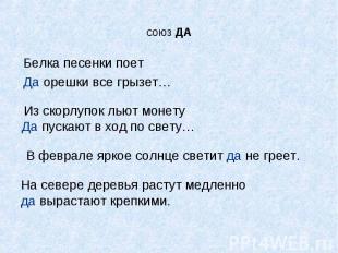 Белка песенки поетБелка песенки поетДа орешки все грызет…