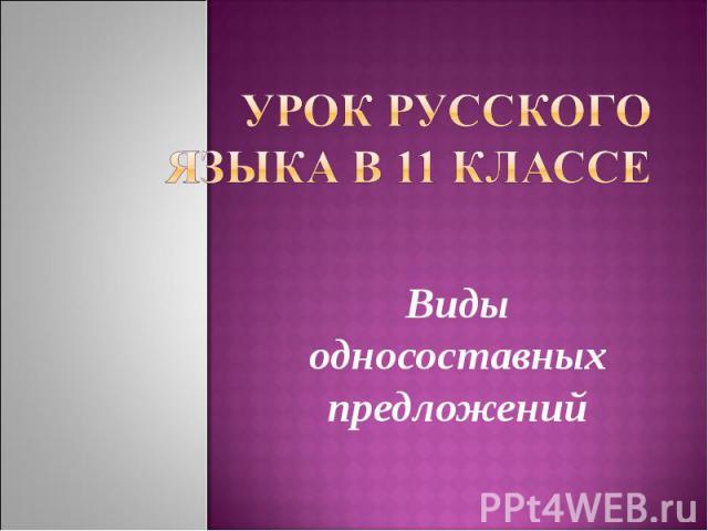 Урок русского языка в 11 классе Виды односоставных предложений