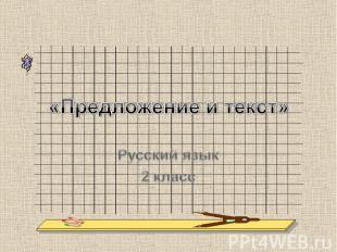 «Предложение и текст» Русский язык2 класс