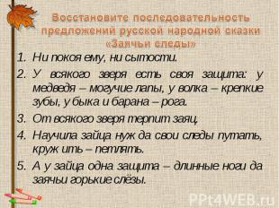 Восстановите последовательность предложений русской народной сказки «Заячьи след