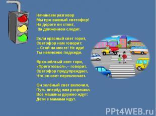 Начинаем разговорМы про важный светофор!На дороге он стоит, За движением следит.