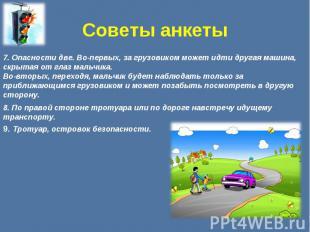 Советы анкеты 7. Опасности две. Во-первых, за грузовиком может идти другая машин