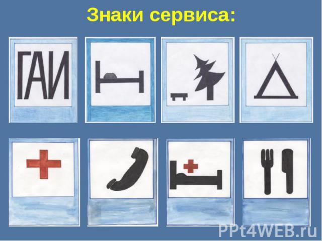 Знаки сервиса: