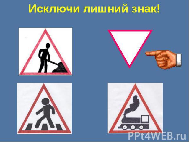 Исключи лишний знак!