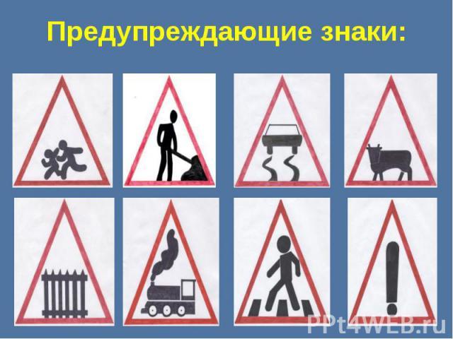 Предупреждающие знаки: