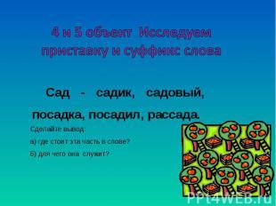 4 и 5 объект Исследуем приставку и суффикс слова Сад - садик, садовый, посадка,