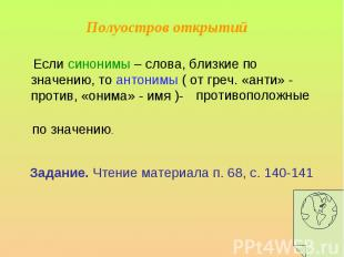 Полуостров открытий Если синонимы – слова, близкие по значению, то антонимы ( от