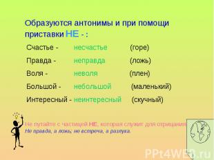 Образуются антонимы и при помощи приставки НЕ - :Счастье - (горе)Правда - (ложь)