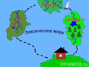 Лексическое море