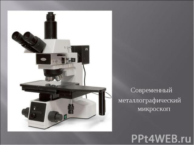 Современныйметаллографический микроскоп