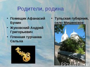 Родители, родина Помещик Афанасий БунинЖуковский Андрей ГригорьевичПленная турча