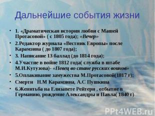 Дальнейшие события жизни 1. «Драматическая история любви с Машей Протасовой» ( с