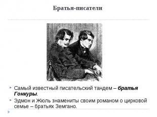 Братья-писатели Самый известный писательский тандем – братья Гонкуры. Эдмон и Жю