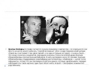Братья Вайнерыпо праву считаются лучшим примером соавторства – по отдельности о