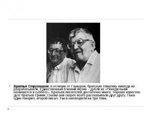 Братья Стругацкие, в отличие от Гонкуров, братскую тематику никогда не разрабаты