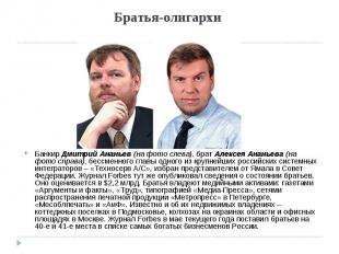Братья-олигархи Банкир Дмитрий Ананьев (на фото слева), брат Алексея Ананьева (н