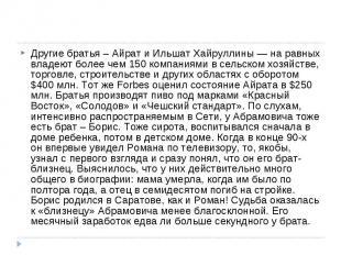 Другие братья – Айрат и Ильшат Хайруллины — на равных владеют более чем 150 комп