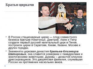 Братья-циркачи В России стационарные цирки — плод совместного бизнеса братьев Ни