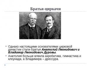 Братья-циркачи Однако настоящими основателями цирковой династии стали братья Ана