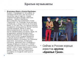 Братья-музыканты Близнецы Боря и Костя Бурдаевы, бывает, отказываются петь даже