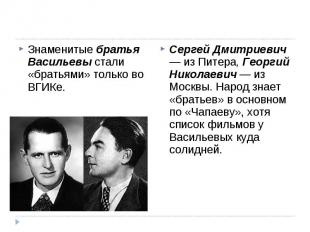 Знаменитые братья Васильевы стали «братьями» только во ВГИКе. Сергей Дмитриевич