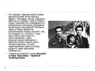 На Западе самыми известными кинобратьями были братья Маркс: Леонард, Артур, Джул