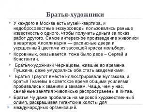 Братья-художники У каждого в Москве есть музей-квартира, и недобросовестные экск