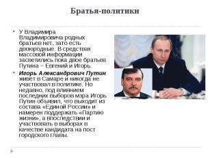 Братья-политики У Владимира Владимировичародных братьев нет, зато есть двоюродн