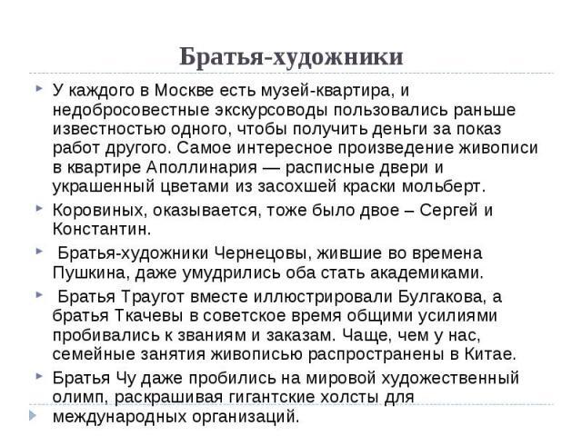 Братья-художники У каждого в Москве есть музей-квартира, и недобросовестные экскурсоводы пользовались раньше известностью одного, чтобы получить деньги за показ работ другого. Самое интересное произведение живописи в квартире Аполлинария — расписные…