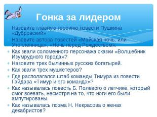 Гонка за лидером Назовите главную героиню повести Пушкина «Дубровский»Назовите а