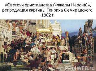 «Светочи христианства (Факелы Нерона)», репродукция картины Генриха Семирадского