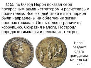 С 55 по 60 год Нерон показал себя прекрасным администратором и расчетливым прави