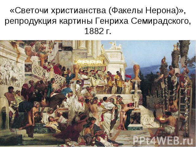 «Светочи христианства (Факелы Нерона)», репродукция картины Генриха Семирадского, 1882 г.