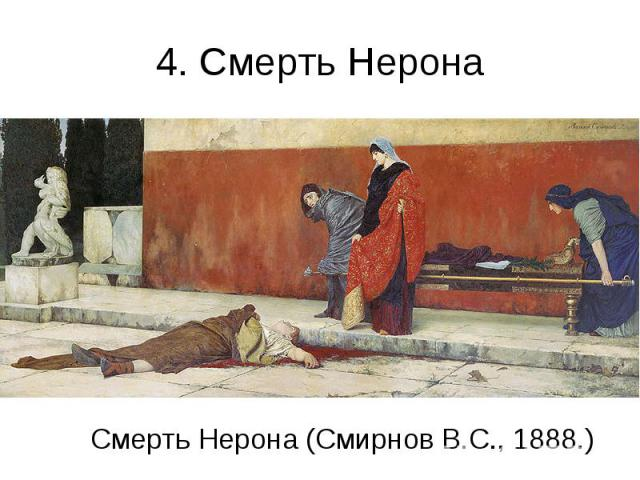 4. Смерть Нерона Смерть Нерона (Смирнов В.С., 1888.)