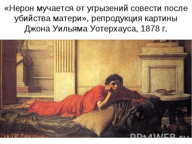 «Нерон мучается от угрызений совести после убийства матери», репродукция картины Джона Уильяма Уотерхауса, 1878 г.