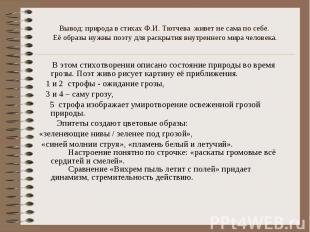 Вывод: природа в стихах Ф.И. Тютчева живет не сама по себе. Её образы нужны поэт