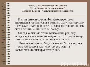 """Вывод: Стихи Фета окружены сиянием. Чехов называл их """"пленительными"""", Салтыков-Щ"""