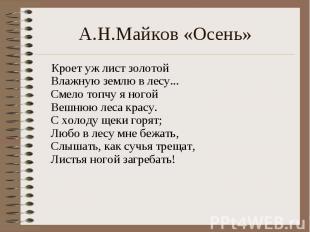 А.Н.Майков «Осень» Кроет уж лист золотойВлажную землю в лесу...Смело топчу я ног