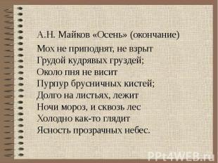 А.Н. Майков «Осень» (окончание)Мох не приподнят, не взрытГрудой кудрявых груздей