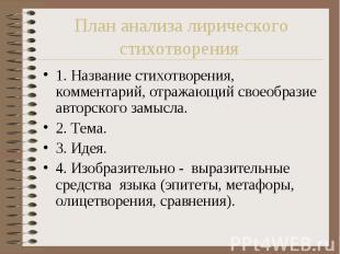 План анализа лирического стихотворения 1. Название стихотворения, комментарий, о