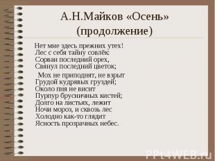 А.Н.Майков «Осень» (продолжение) Нет мне здесь прежних утех!Лес с себя тайну сов