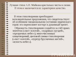 Лучшие стихи А.Н. Майкова кристально чисты и свежи. В этом и заключается их хара