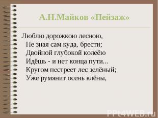 А.Н.Майков «Пейзаж» Люблю дорожкою лесною,Не зная сам куда, брести;Двойной глубо
